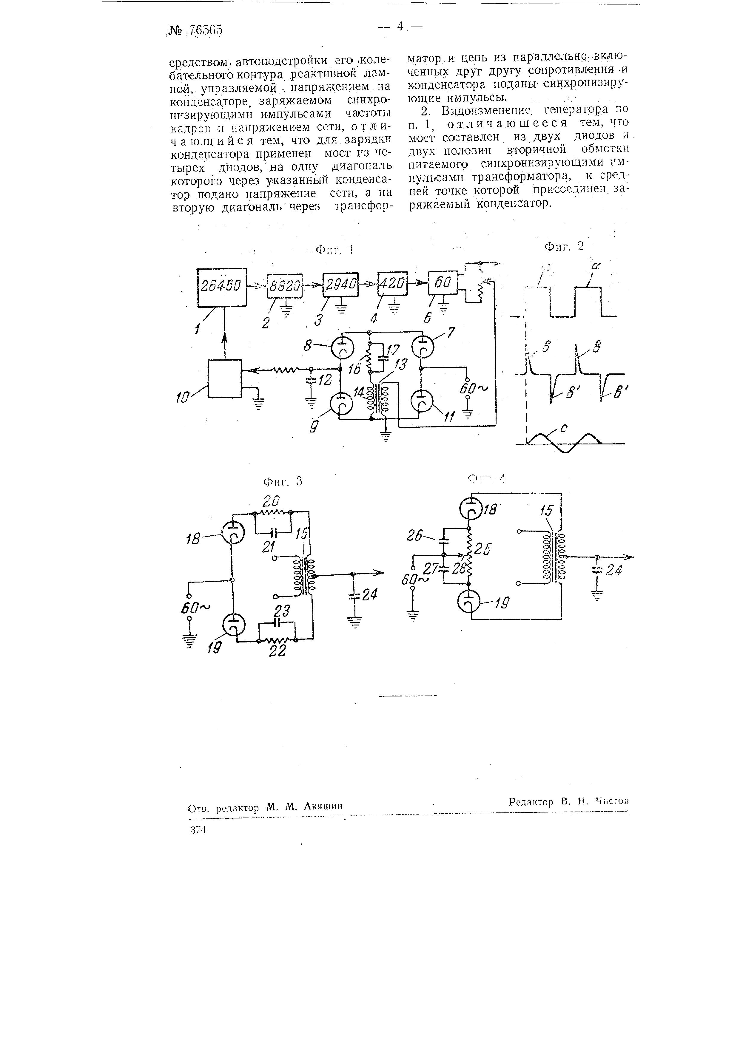 Синхронизация генераторов 2
