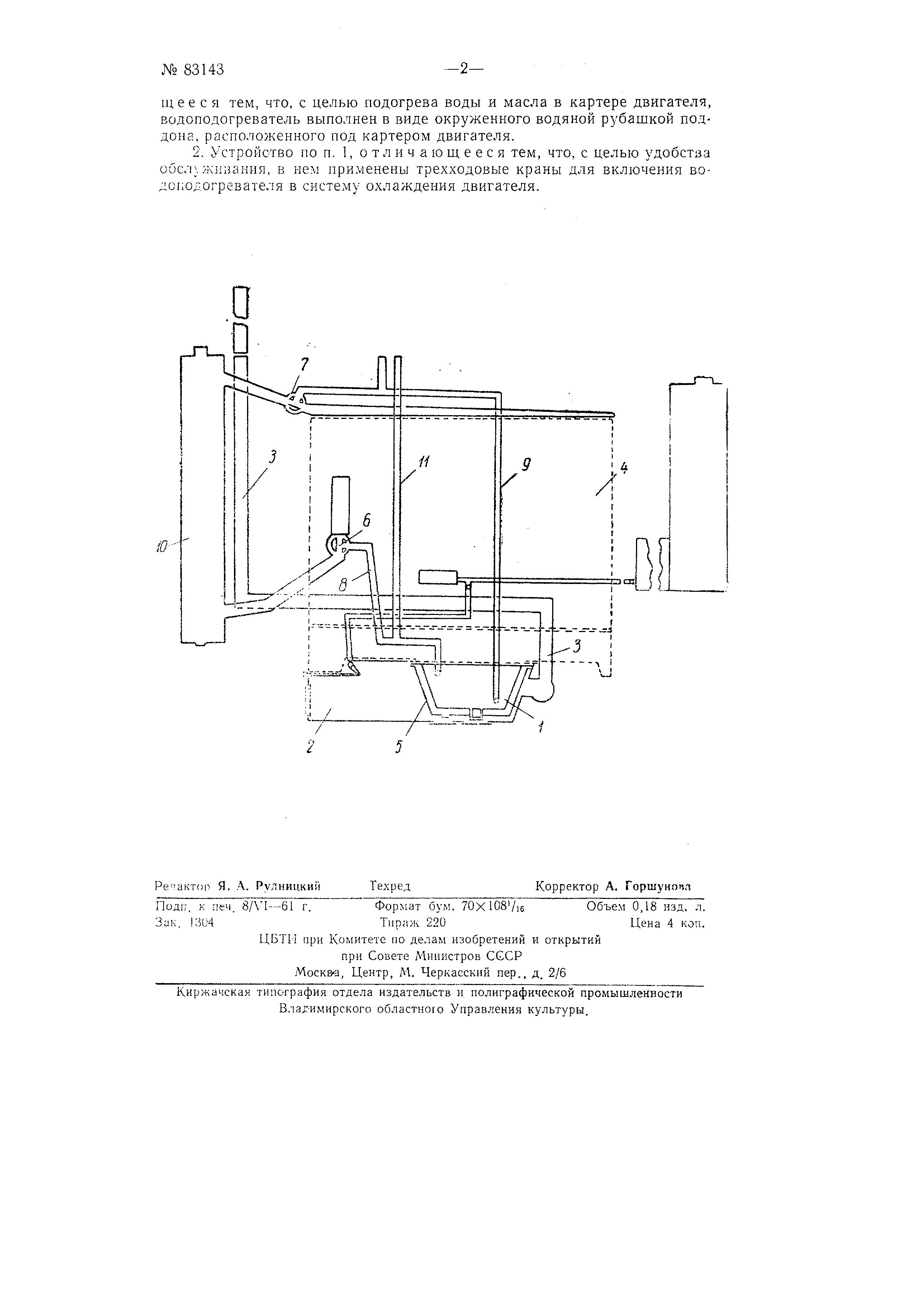 Устройство для подогрева воды и масла при запуске двигателя внутреннего сгорания
