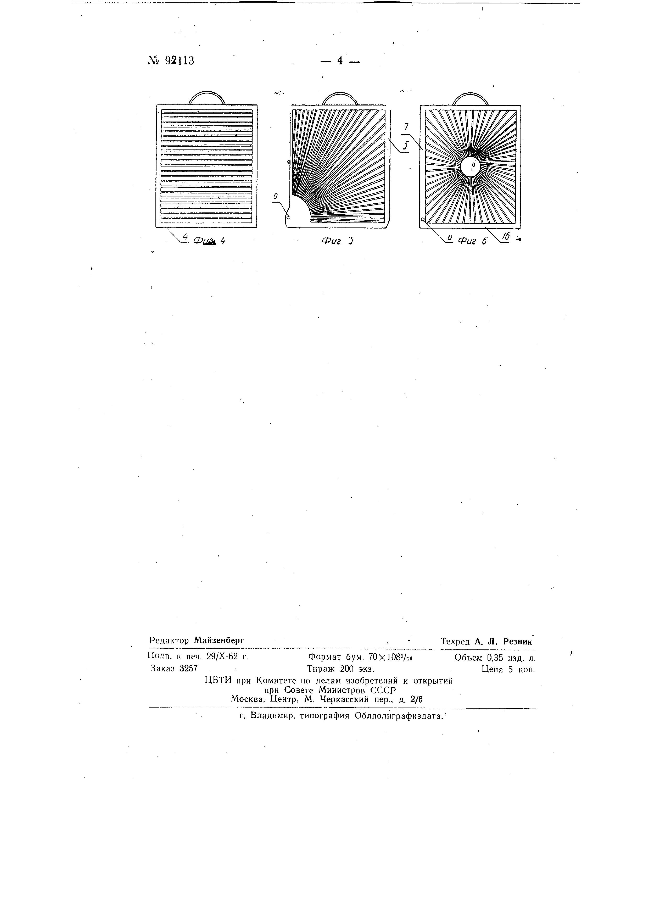 Кимограф