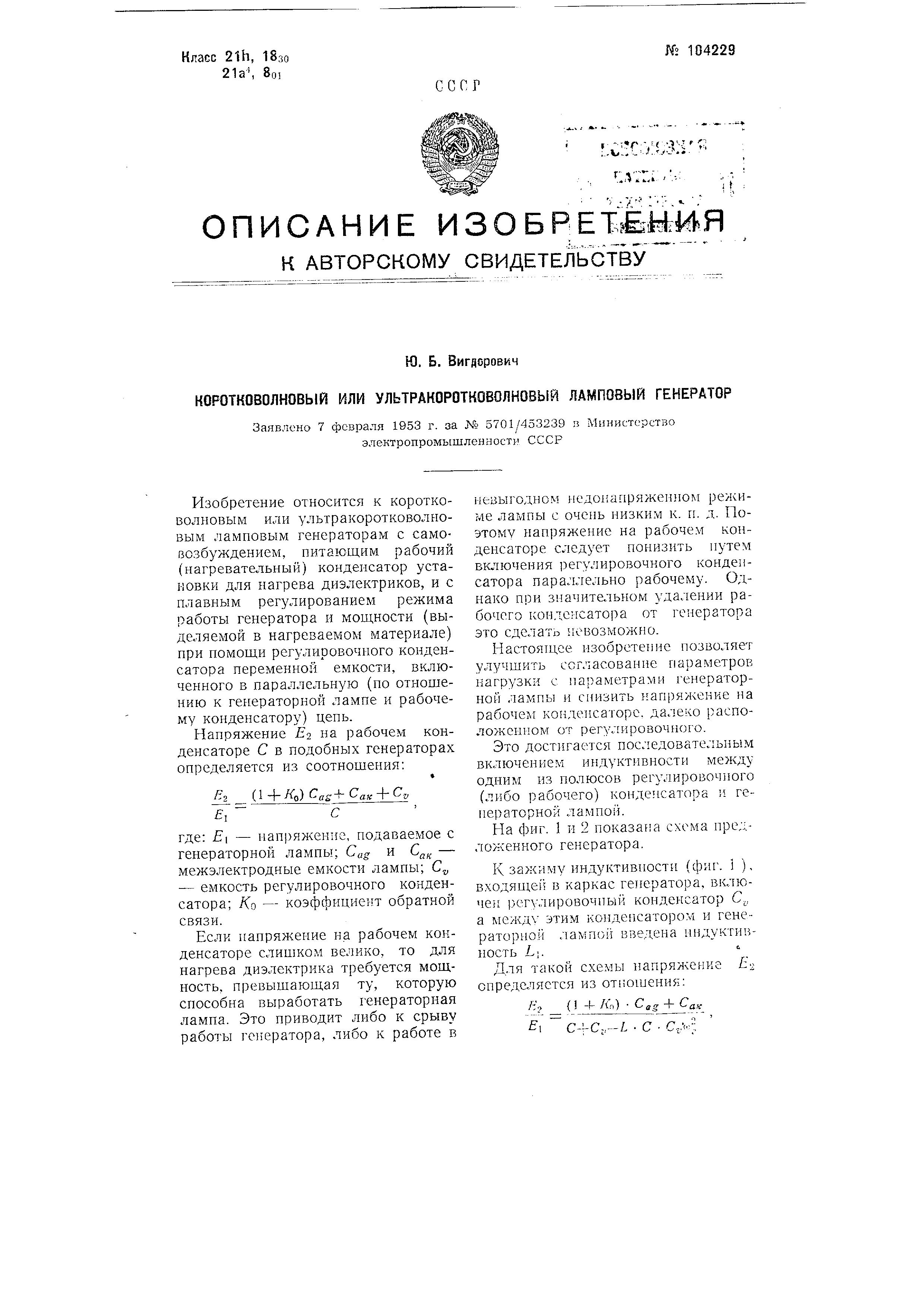 Схема усилителя на 6р3с