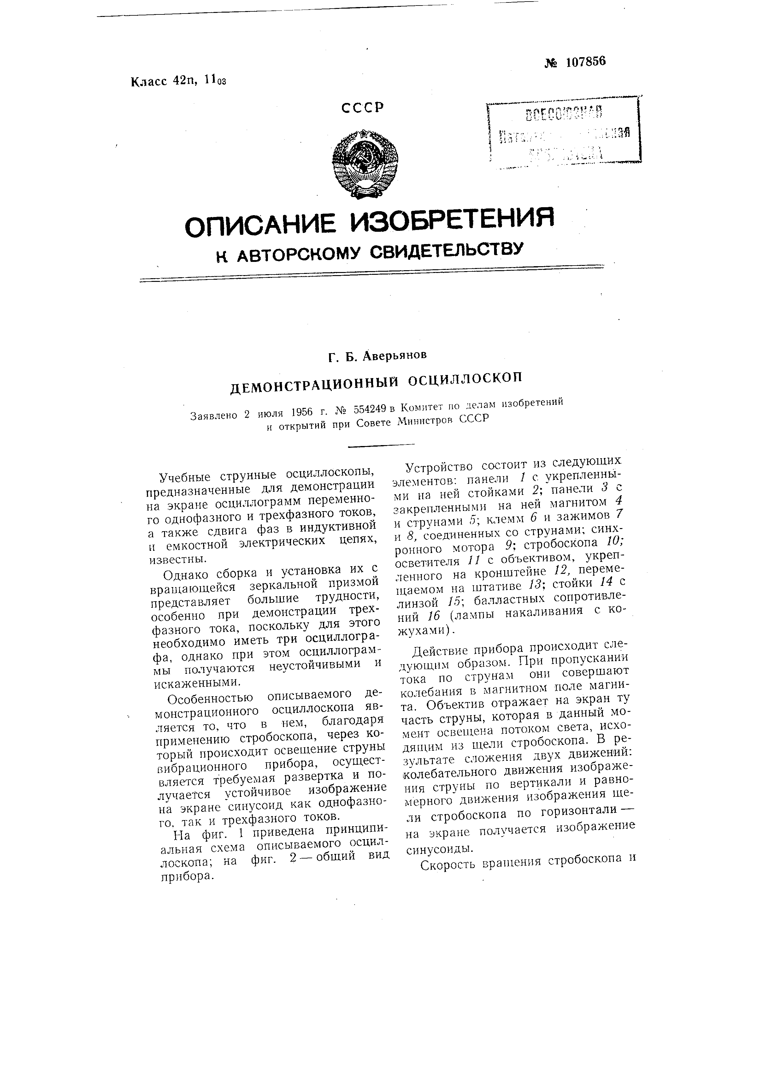 Осциллоскоп