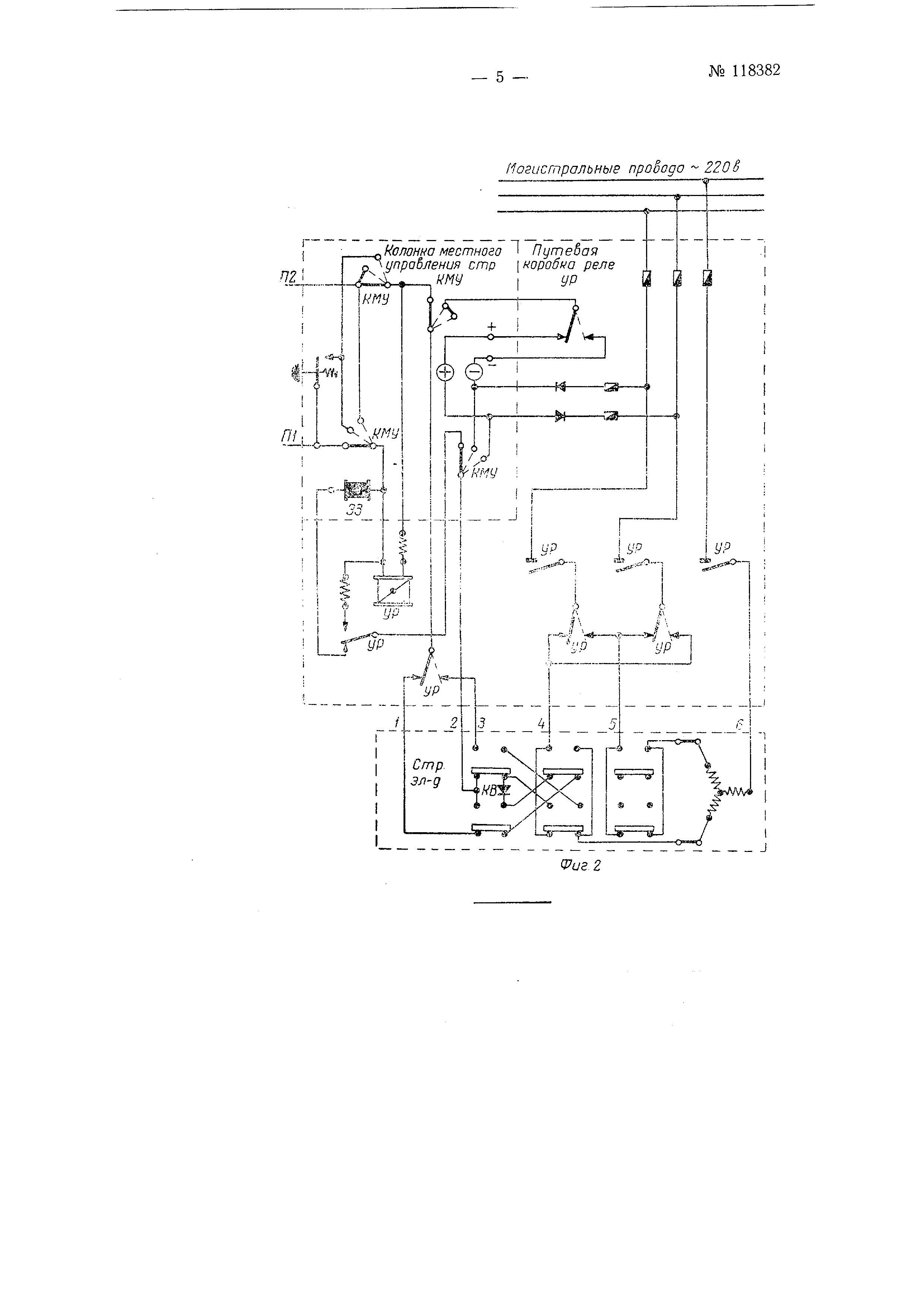 двухпроводная схема управления