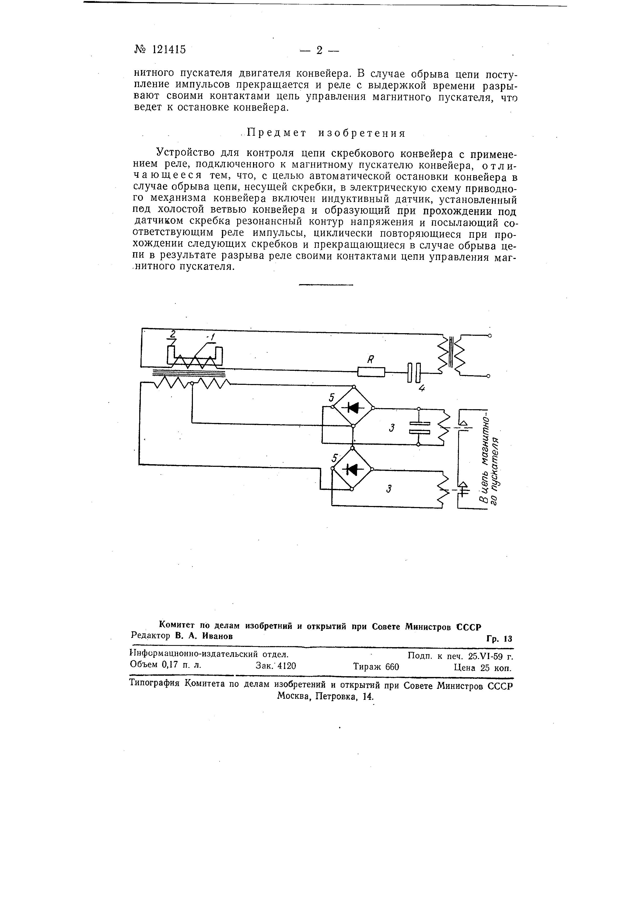 Датчик обрыва цепи скребковых конвейеров авито транспортер