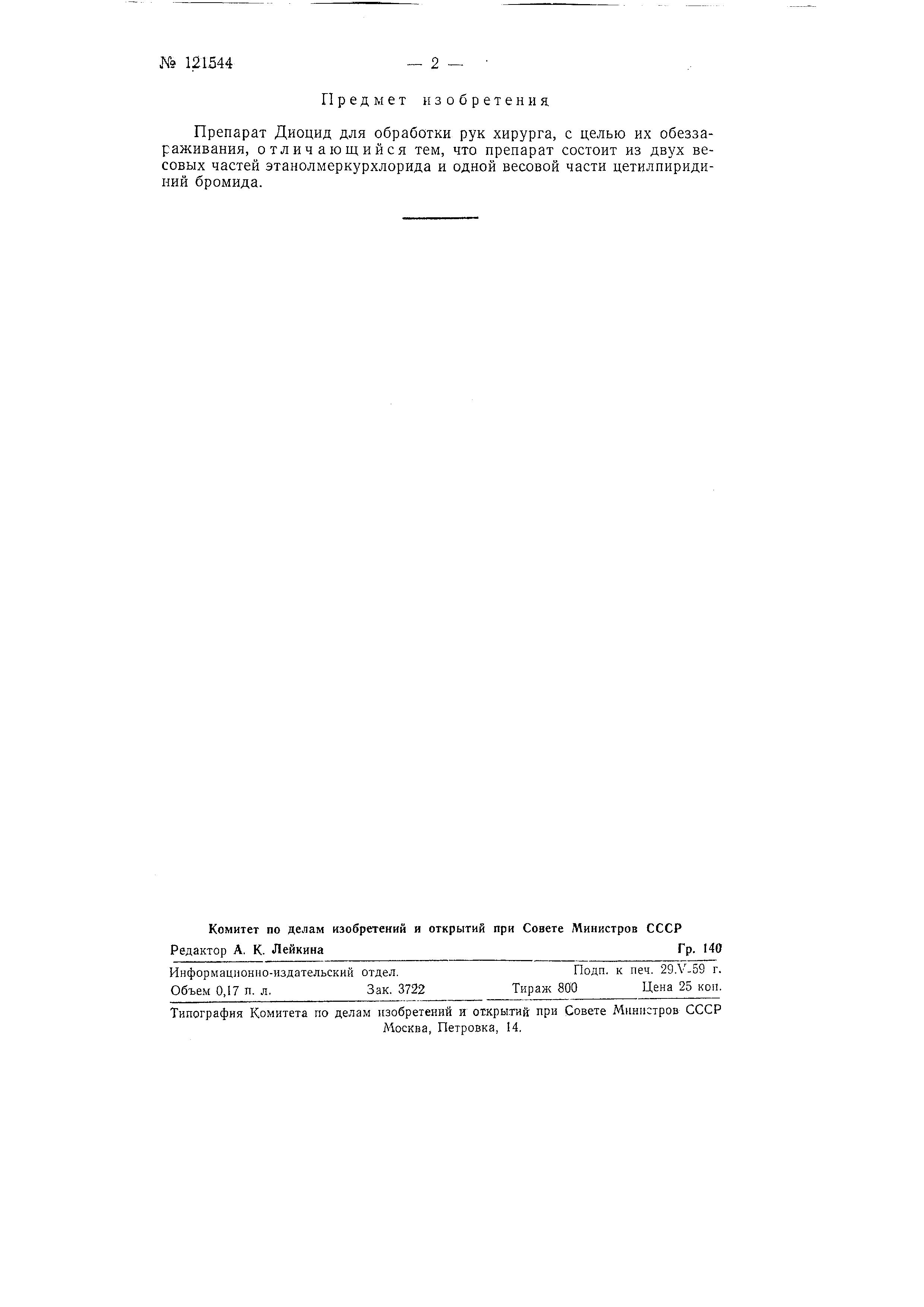 Цетилпиридиниум фото