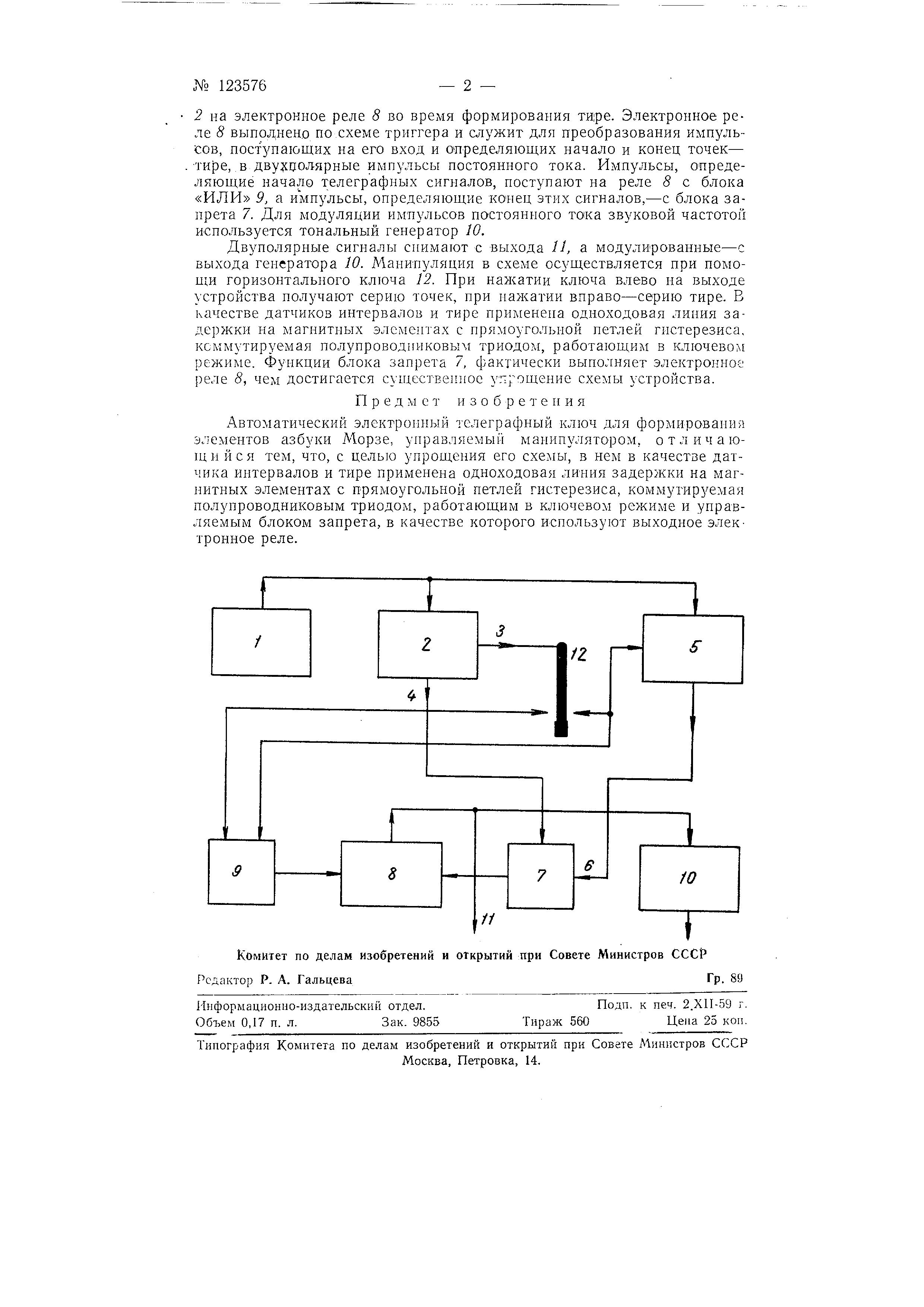 Телеграфный ключ онлайн | Самоучитель телеграфной азбуки ...