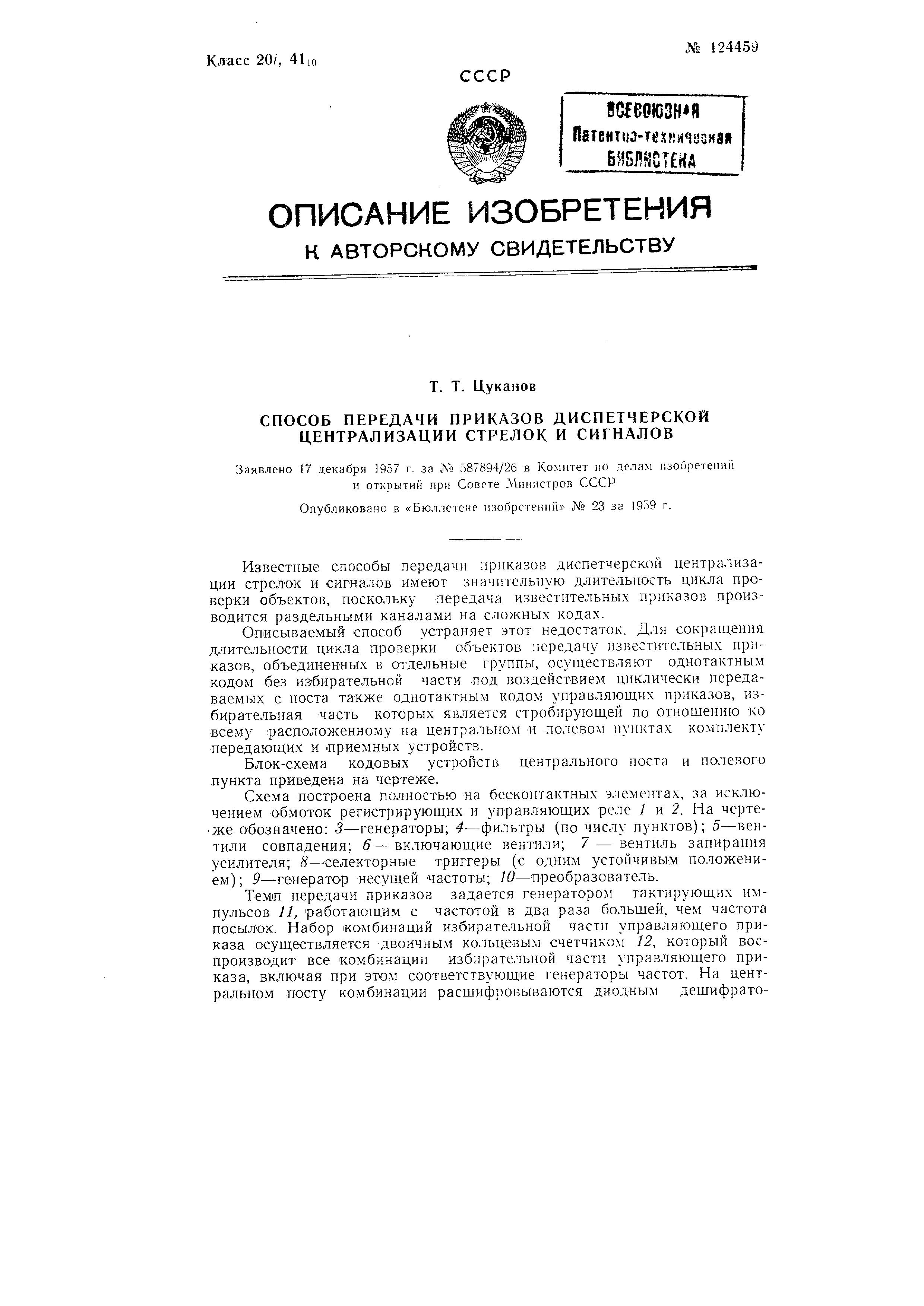 Сублицензионный договор - Санкт-Петербургская Валютная