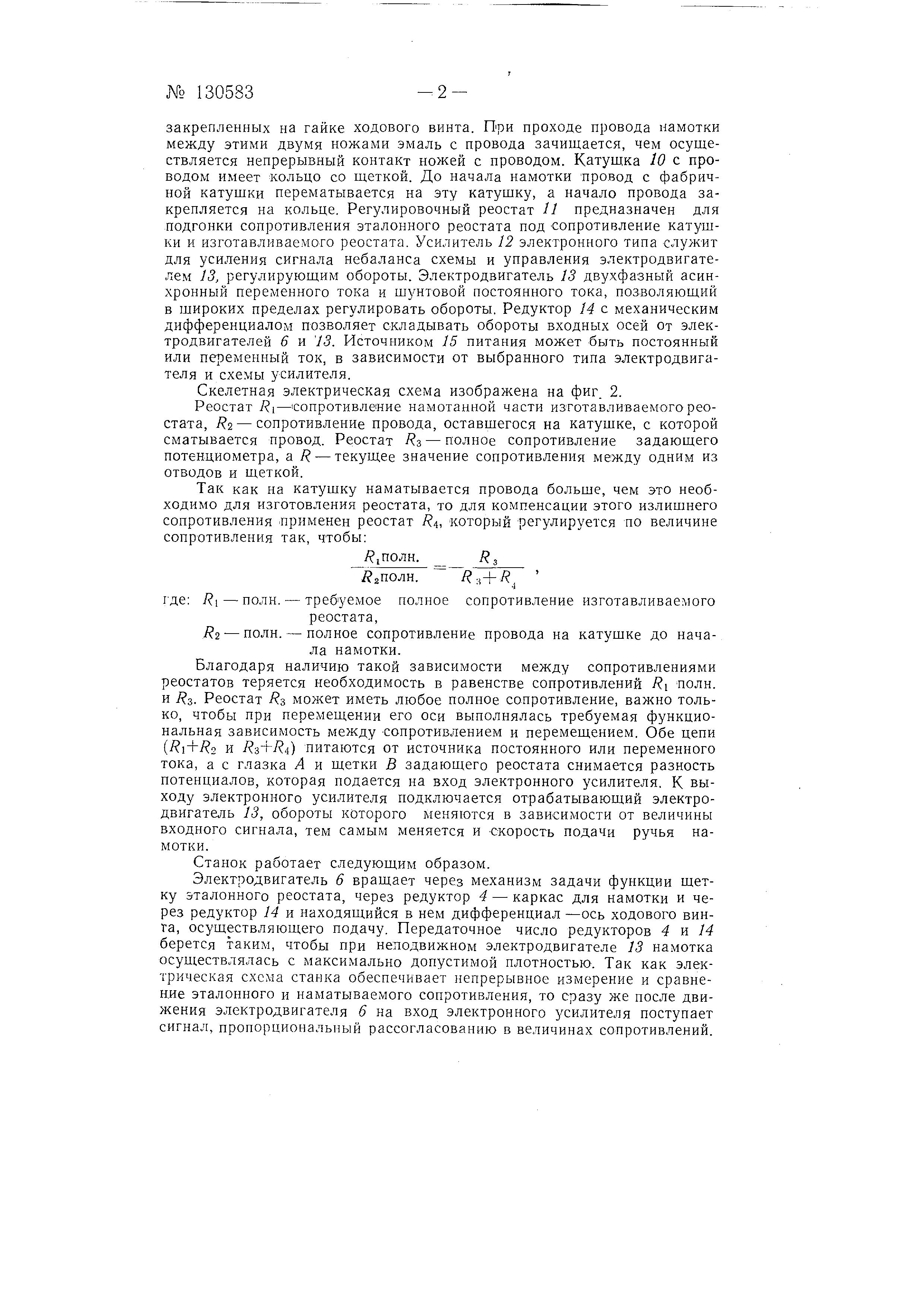 Схема реле поворотов ваз 21102