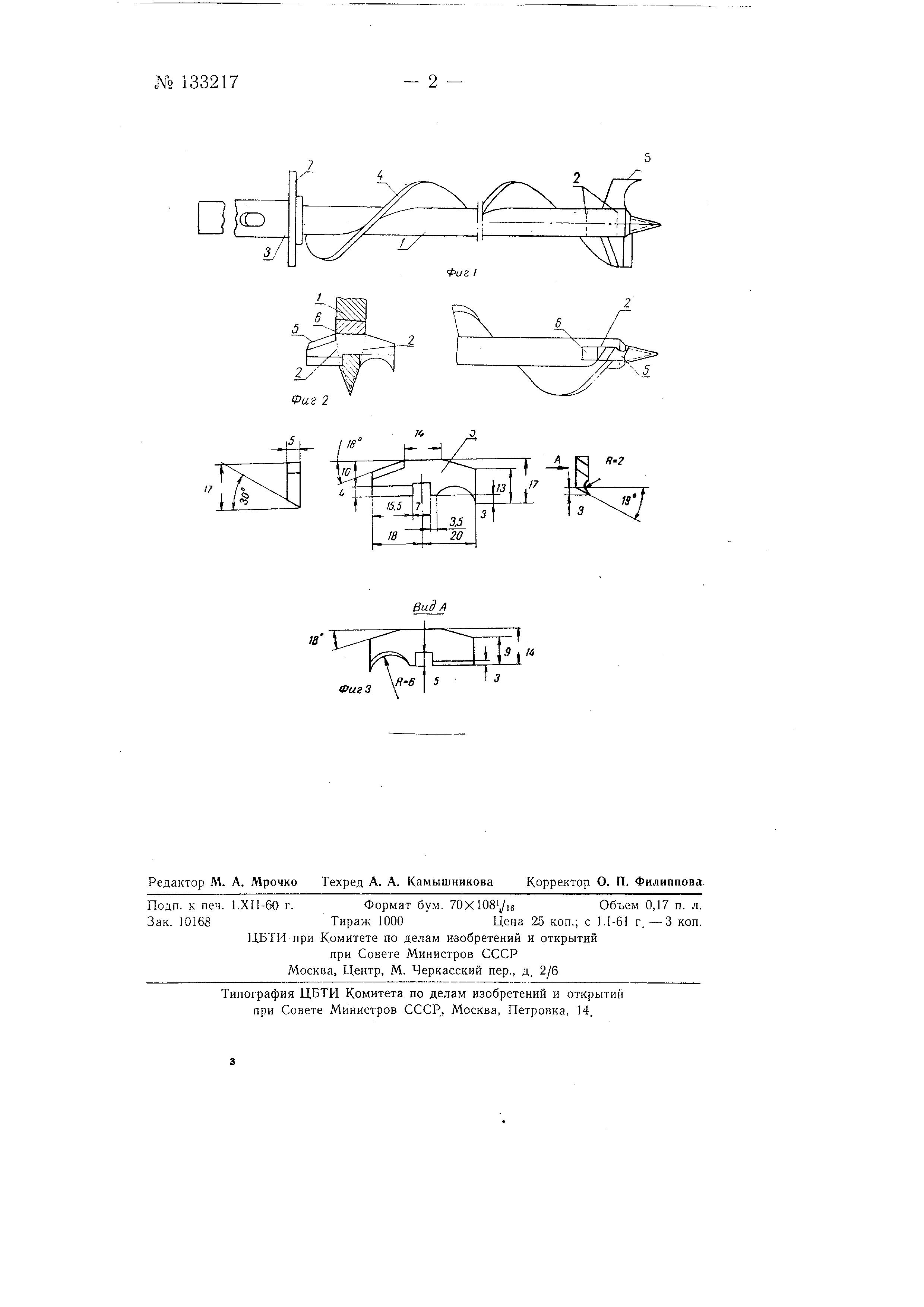 Сверло по дереву шнековое 14 х 230 мм 6-гранный хвостовик Matrix 70104