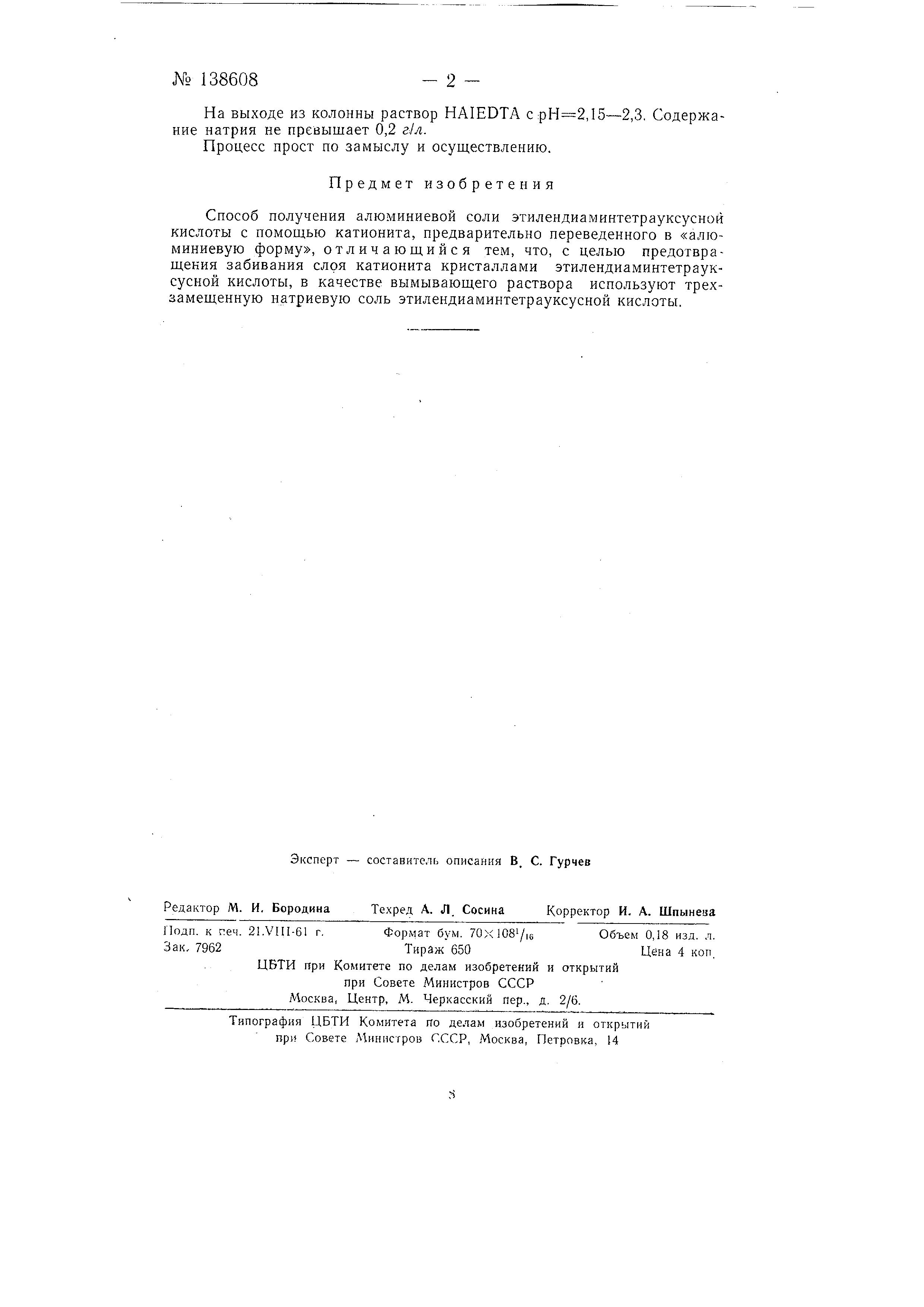 Кислота Этилендиаминтетрауксусная