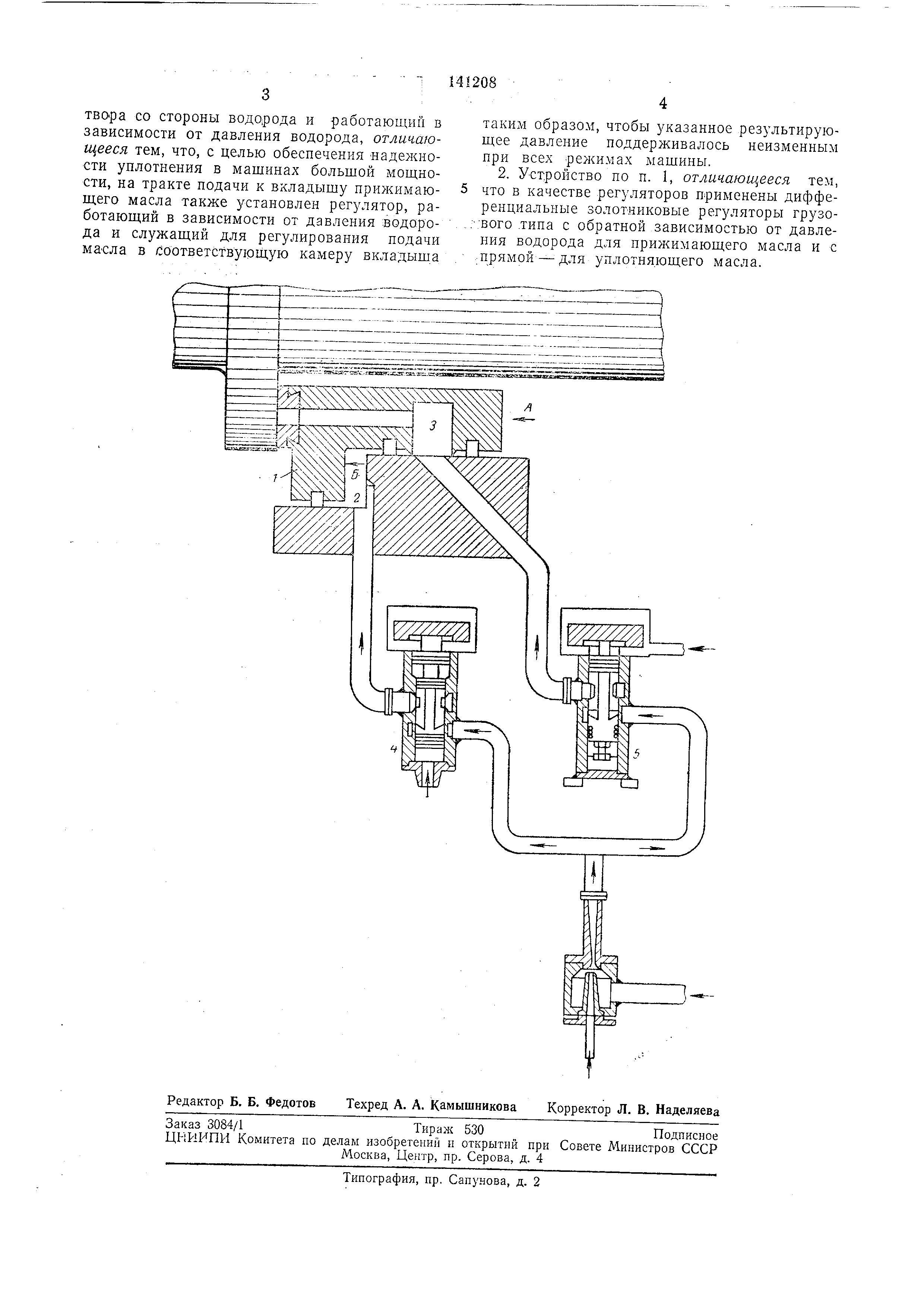 масляные уплотнения генераторов с водородным пишется
