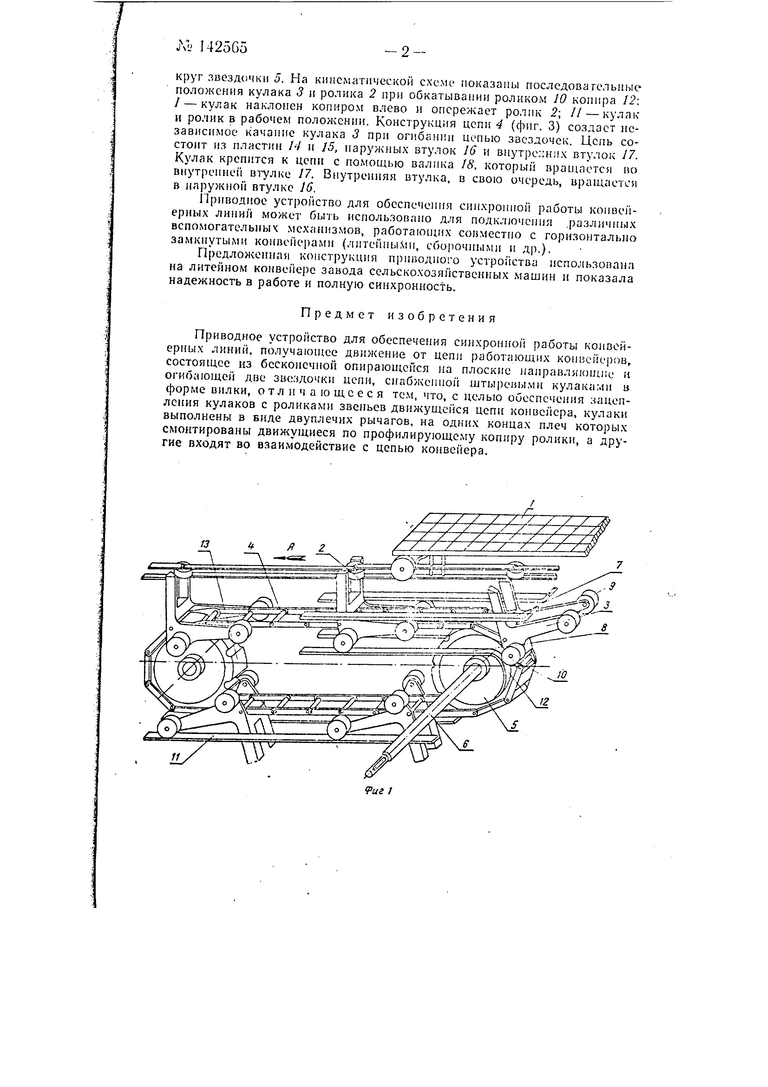 Тягового транспортера реферат конвейеры для транспортирования стружки