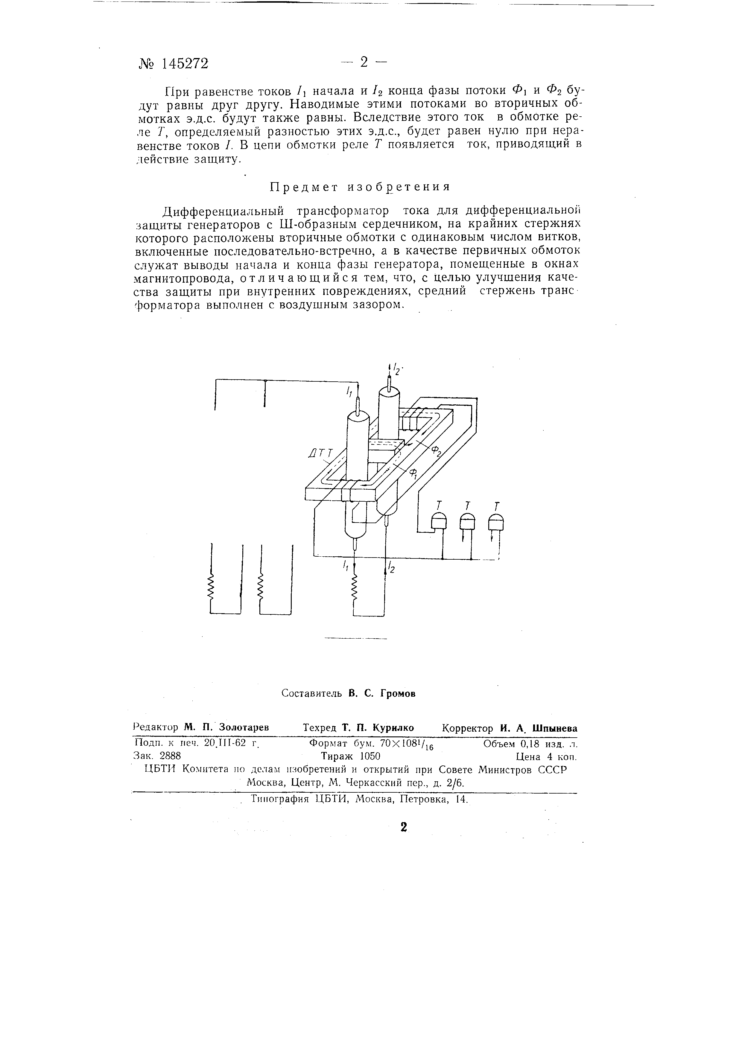 Дифференциальный трансформатор тока своими руками 25