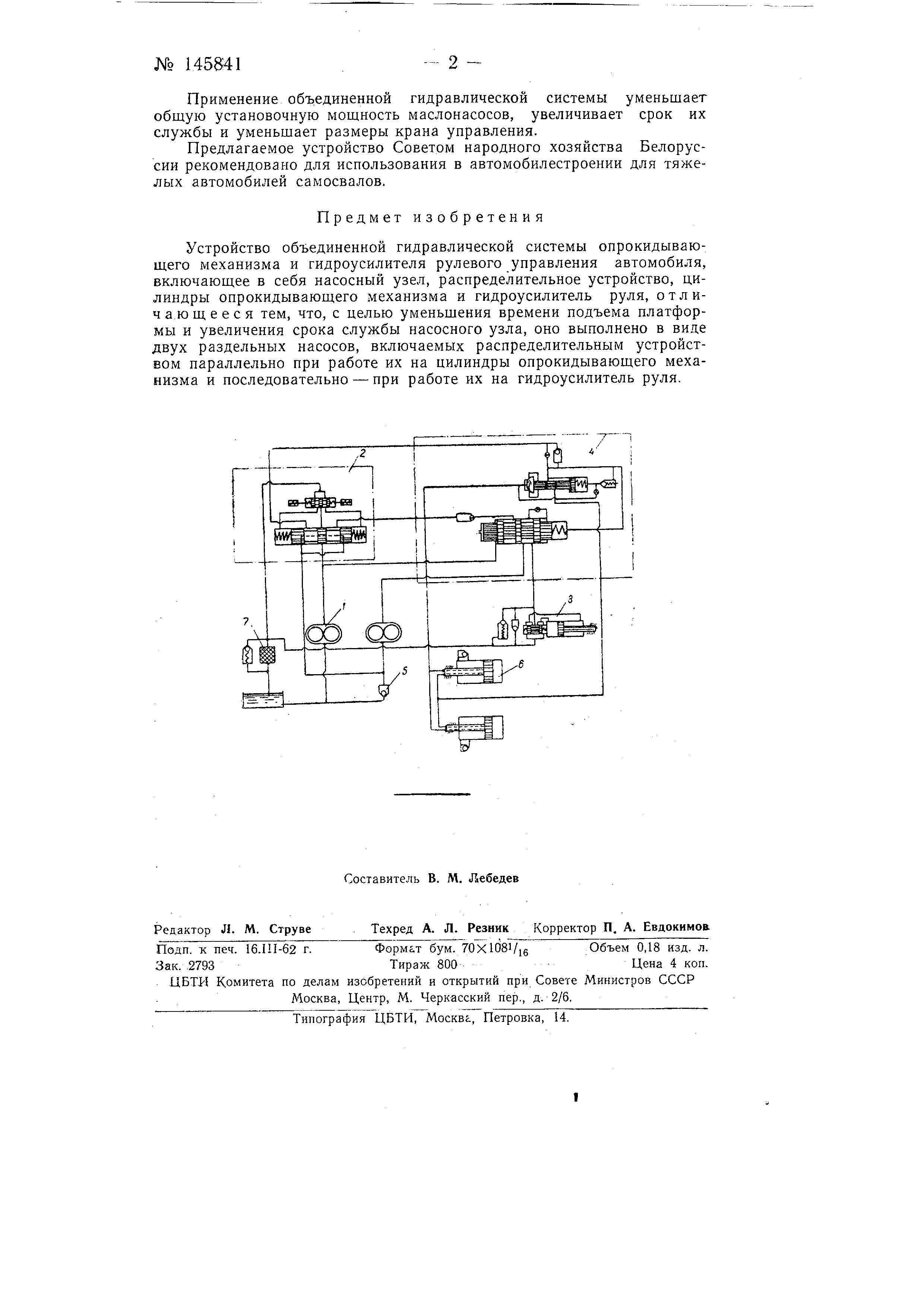 Устройство механизма рулевого управления автомобиля