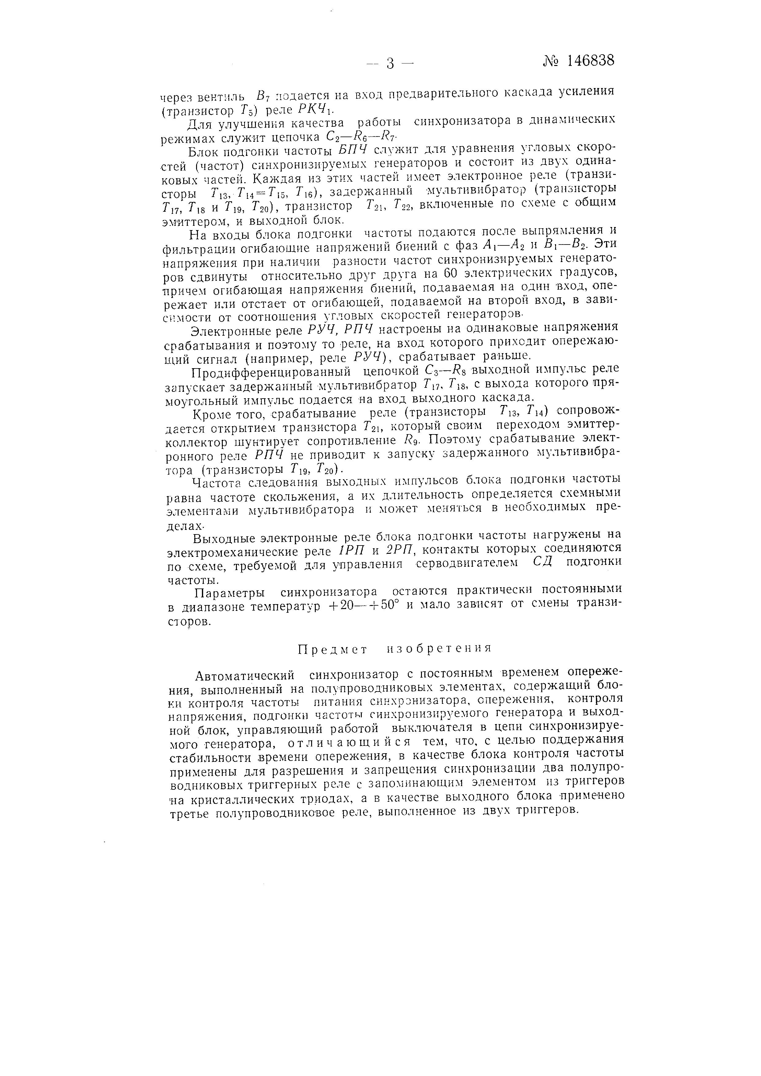 блок корректора напряжения бкн-1 - схема