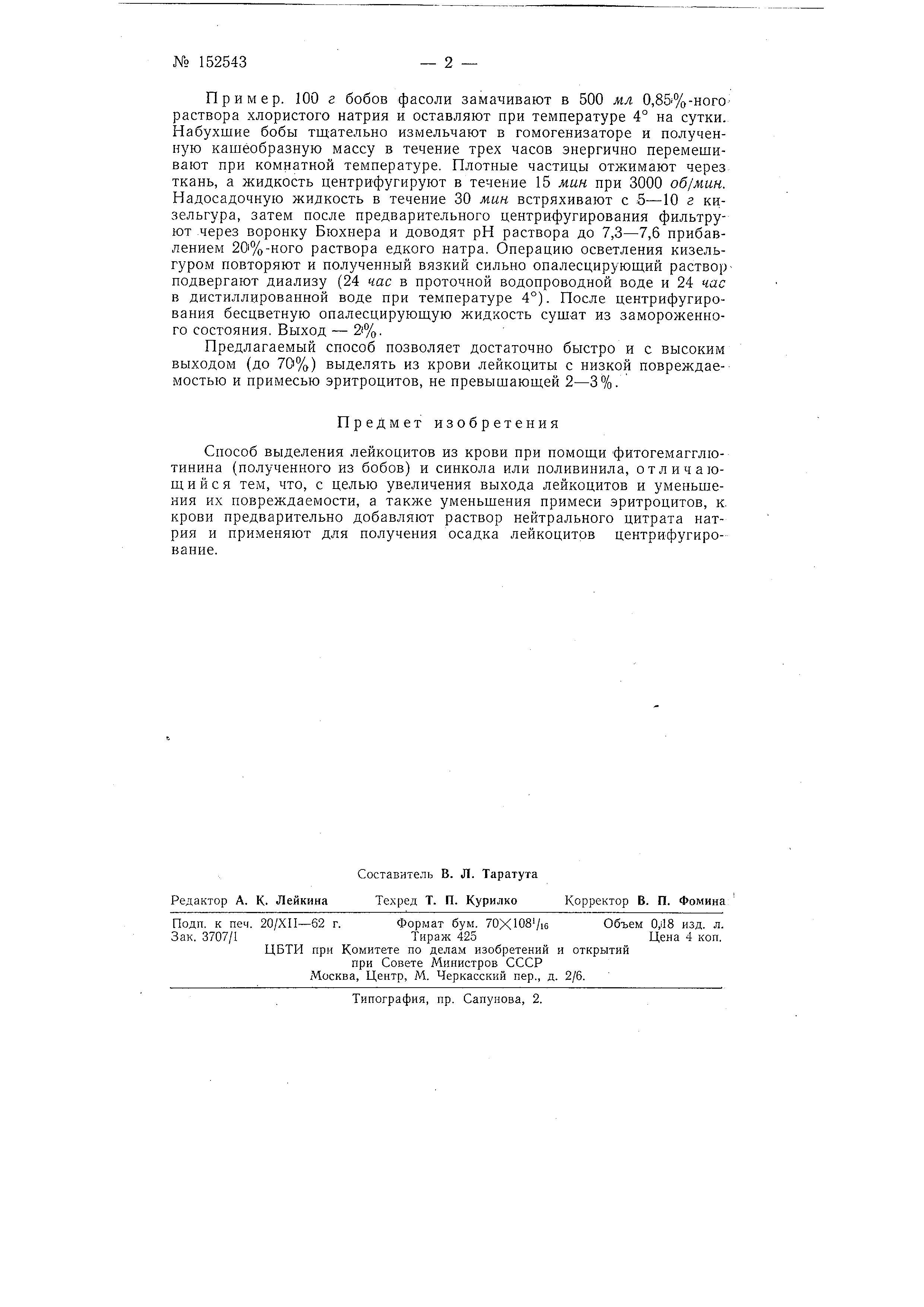 Фитогемагглютинин фото
