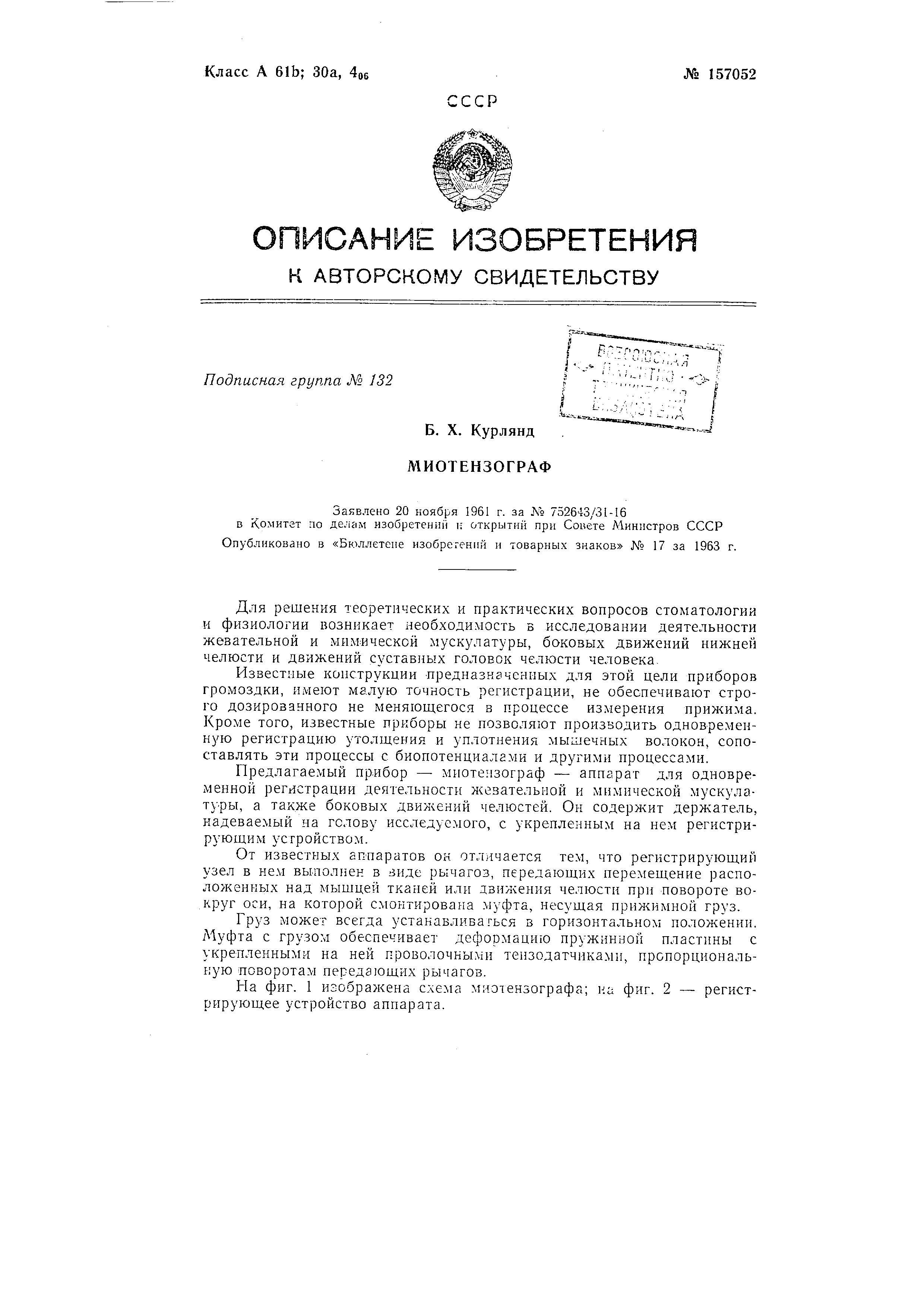 Кинестезиометр фото