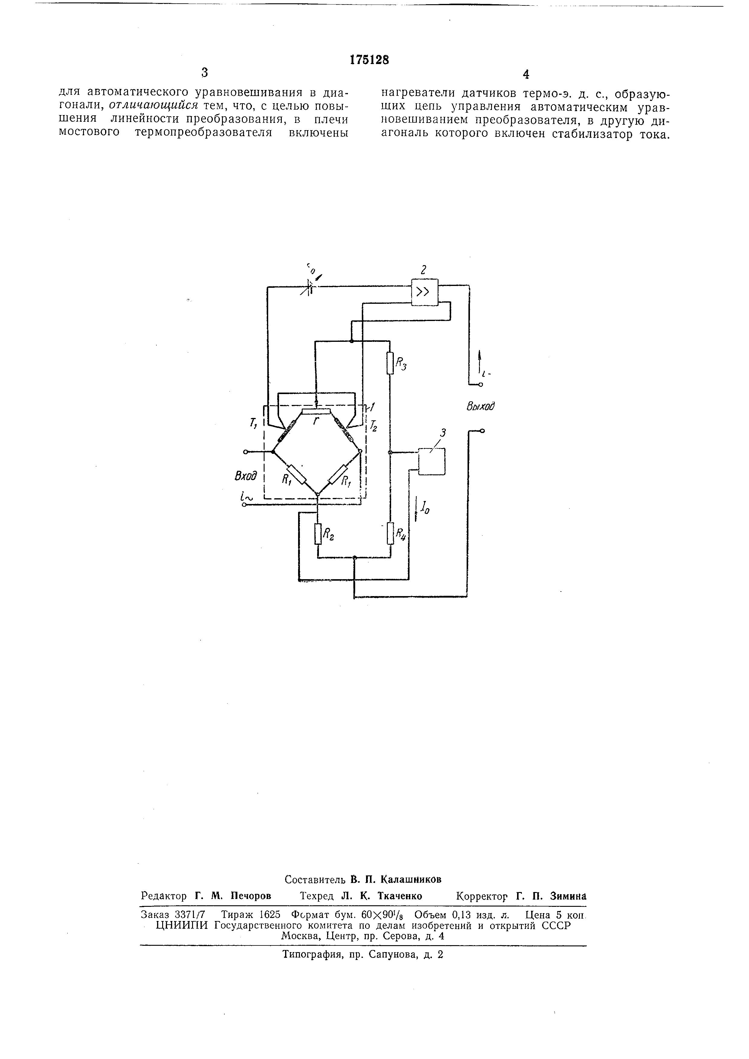 преобразования постоянного тока в переменный схема