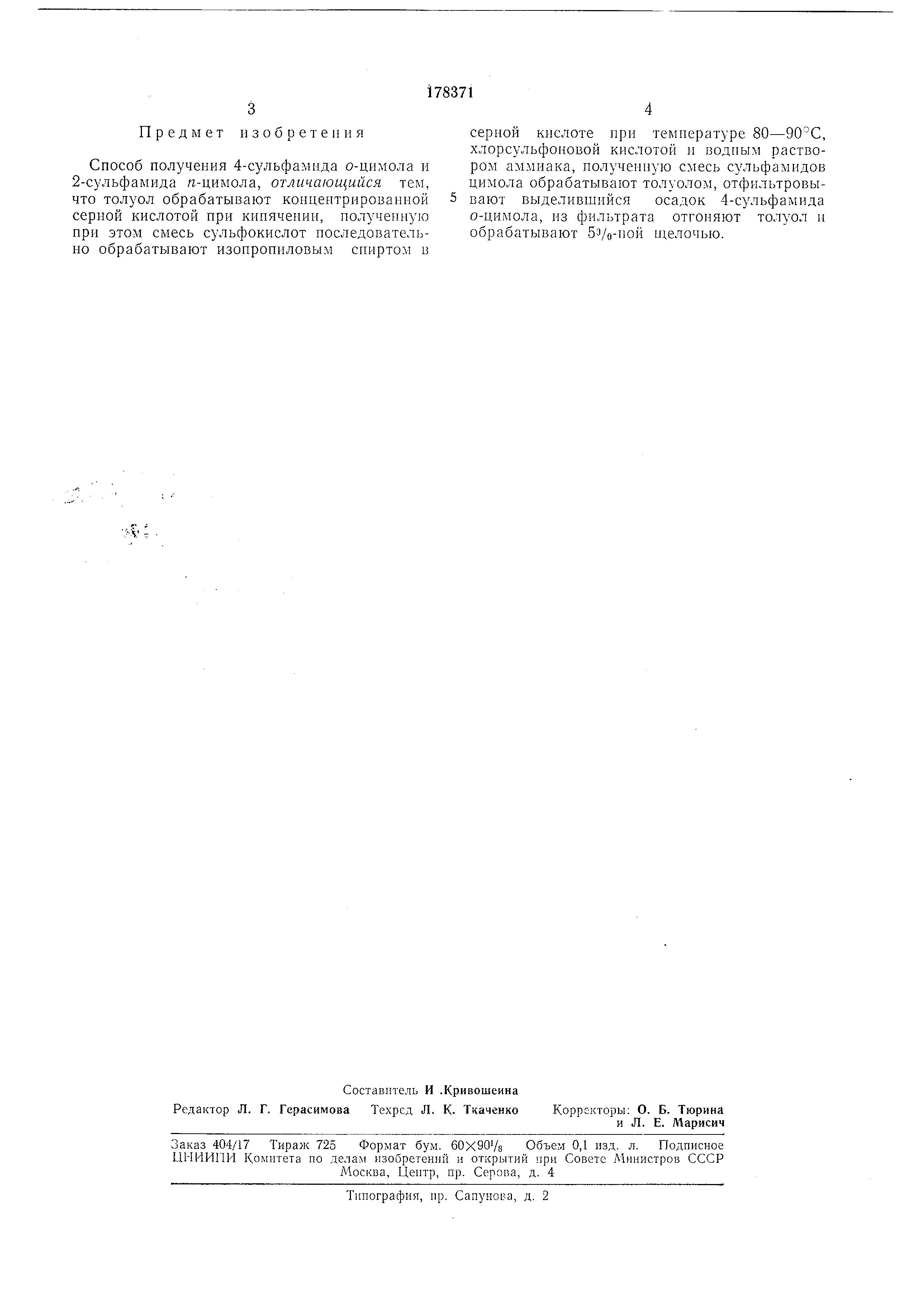 Сульфапрепарат