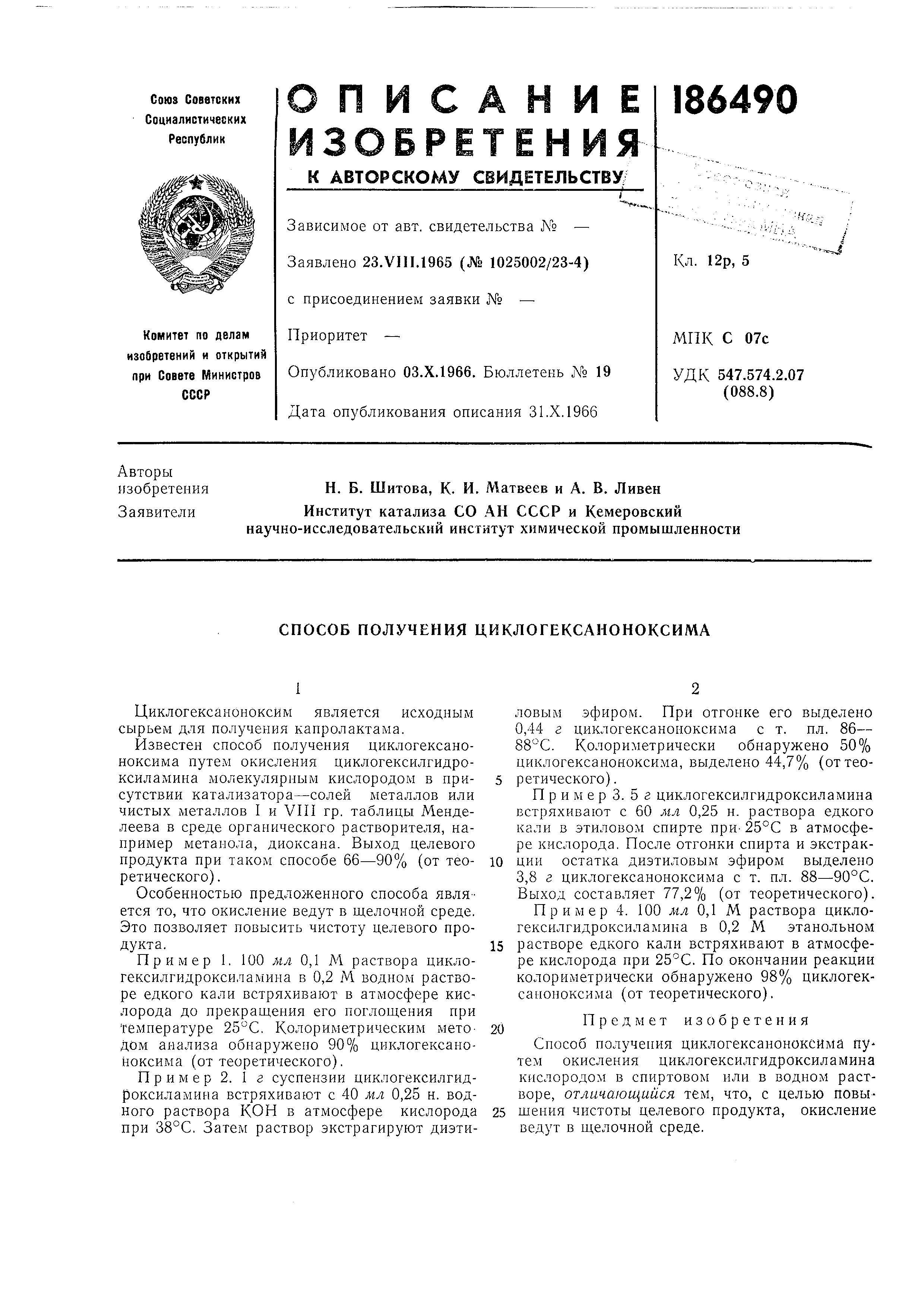 институты химическая промышленность: