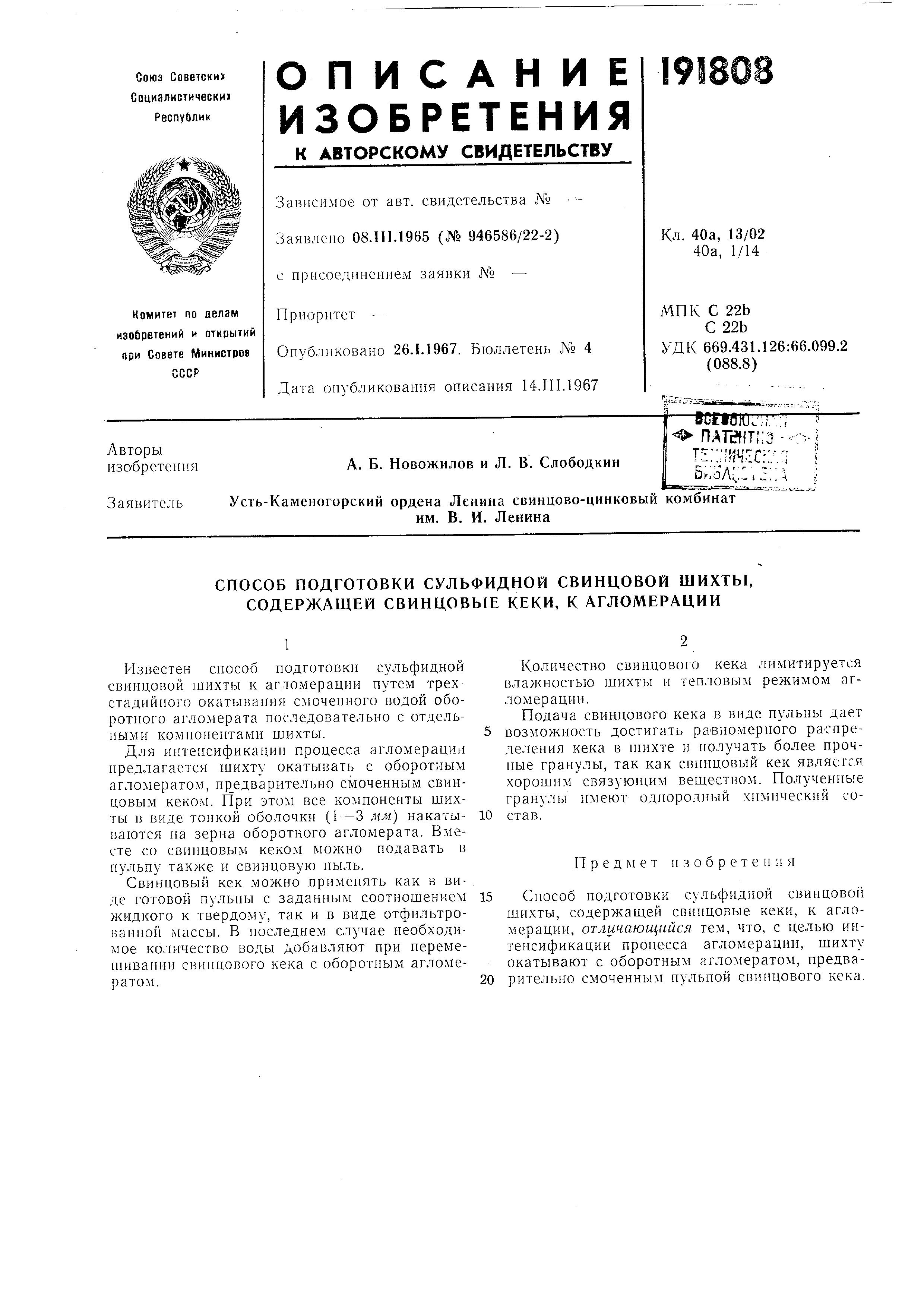 Украина Бланк Формы №1-Ікт