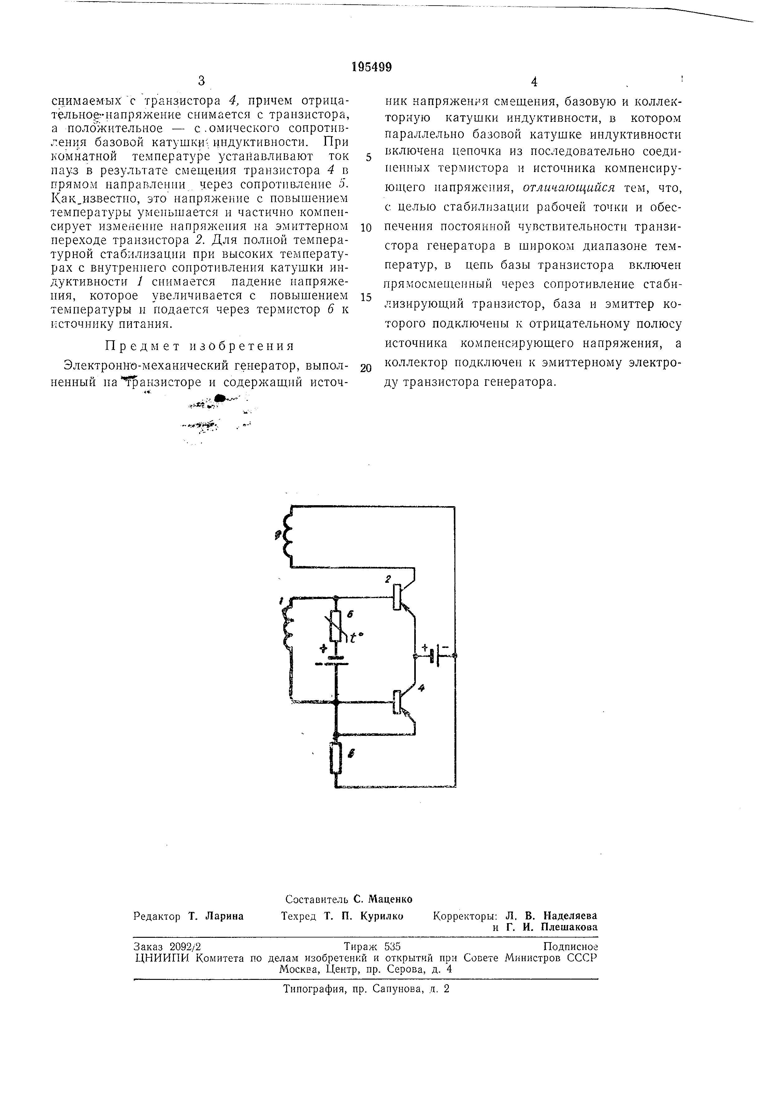 Электронно lt b gt механический генератор lt b gt патент ссср 195499