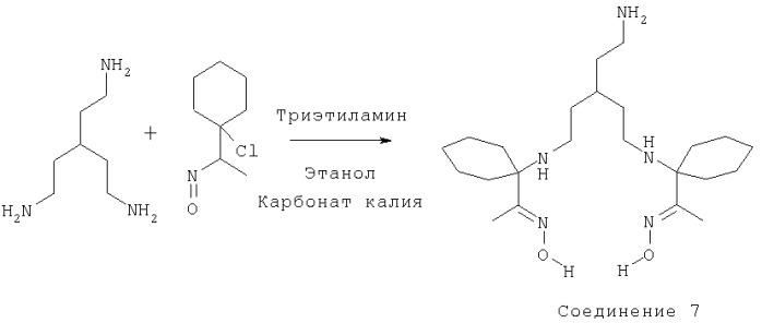 -аминоэтил)метана (0,96 г,