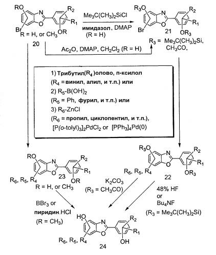 На схеме V, гидроксильные
