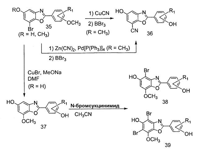 На схеме VIII, бромбензоксазол